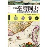 簡明臺灣圖史【全新增修版】: 從區域地理環境的角度看台灣史