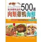 對身體有益的500道肉類.雞鴨.海鮮料理