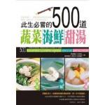 此生必嘗的500道蔬菜.海鮮.甜湯