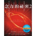 念力的祕密2【全新增訂版】:發揮念力的蝴蝶效應