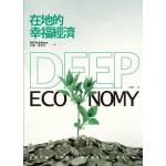 在地的幸福經濟