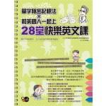 單字秘密記憶法X和美國人一起上28堂快樂英文課(1書+1 MP3)