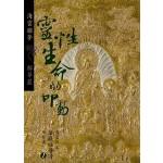 靈性生命的叩動:海雲和上華嚴經導讀西安講記之Ⅰ