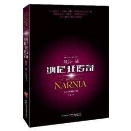 纳尼亚传奇7:最后一战