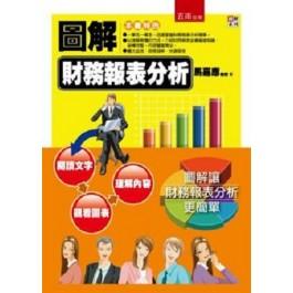 图解财务报表分析