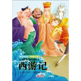 轻松阅读中国文学-西游记