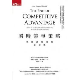 瞬時競爭策略 快經濟時代的新常態