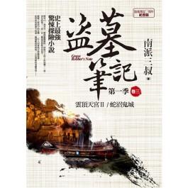 盜墓筆記第一季 卷三:蛇沼鬼城.雲頂天宮Ⅱ(7周年紀念版)