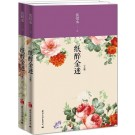 张恨水:纸醉金迷全二册