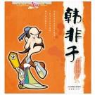 中国人的智慧大师系列——韩非子