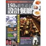 150家此生必去設計餐廳