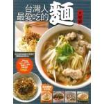 台灣人最愛吃的麵大收錄