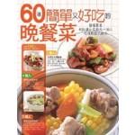 60道簡單又好吃的晚餐菜