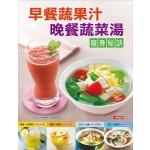 早餐蔬果汁晚餐蔬菜湯瘦身秘訣-食養誌(4)(