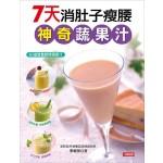 7天消肚子瘦腰神奇蔬果汁-食養誌(6)(平)(康)