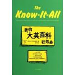 我的大英百科狂想曲 [The Know-it-All: One Man's Humble Quest to Become the Smartest Personal in the World]