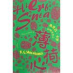 薄荷心:弗里达·卡罗的秘密笔记