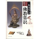 一本书学会佛教赏识