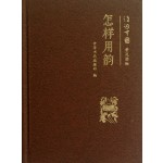 诗词中国普及读物:怎样用韵