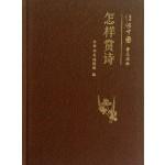 诗词中国普及读物:怎样赏诗