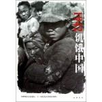 一九四二:1942饥饿中国