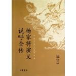 中国古典小说最经典:杨家将演义 说呼全传