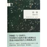 国民阅读经典:彷徨(典藏对照本)