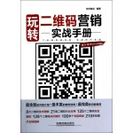 玩转二维码营销实战手册/中国铁道