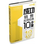 实用经典10步系列:成功销售实用经典10步骤