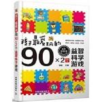 孩子最爱玩的90×2个益智科学游戏