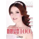 新娘经典发型100例