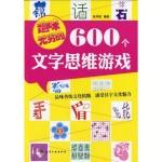 600个文字思维游戏