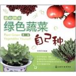 家庭种菜:绿色蔬菜自己种