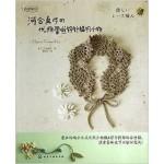 我爱编织:河合真弓的优雅蕾丝钩针编织小物
