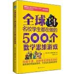 全球名校学生都在做的500个数字思维游戏