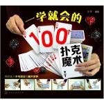 一学就会的100个扑克魔术