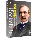 资本的秘密-洛克菲勒自传/安徽人民出版社