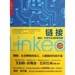 链接:商业、科学与生活的新思维