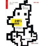 企鹅与怪兽:互联时代的合作、共