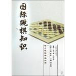 国际跳棋知识