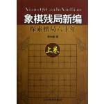 象棋残局新编:探索棋局六十年:上卷