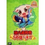 英雄游戏系列丛书·中国英雄大迷宫:猪八戒传奇