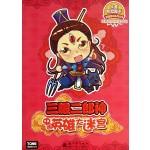 英雄游戏系列丛书·中国英雄大迷宫:三眼二郎神