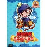 英雄游戏系列丛书·中国英雄大迷宫:武松打虎