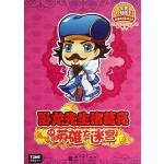 英雄游戏系列丛书·中国英雄大迷宫:卧龙先生诸葛亮