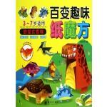百变趣味纸魔方:恐龙大家族
