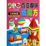 百变趣味纸魔方:飞机和轮船