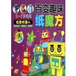 百变趣味纸魔方:炫酷机器人