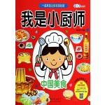 我是小厨师:中国美食