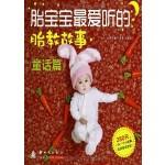 胎宝宝最爱听的胎教故事(童话篇)